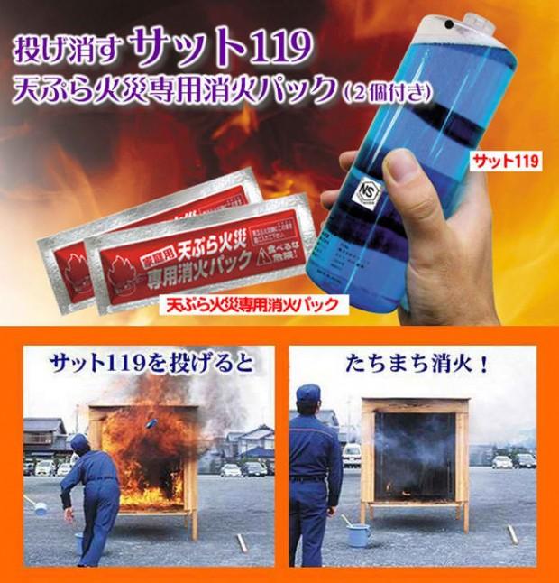 Japanse brandblusser die je gooit als een granaat